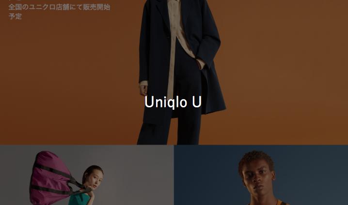 UniqloUアイキャッチ画像