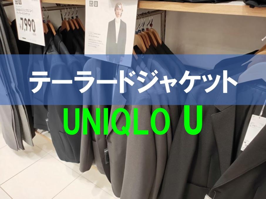 ユニクロUテーラードジャケットのアイキャッチ画像