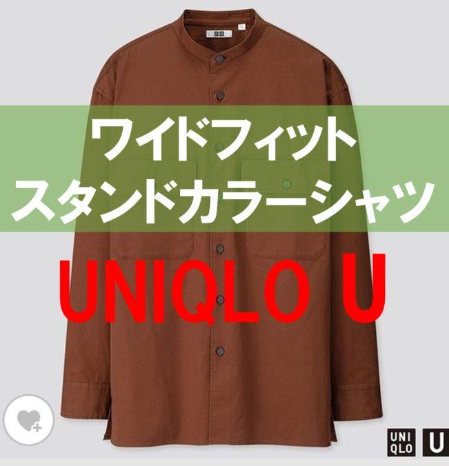 ユニクロUワイドフィットスタンドカラーシャツのアイキャッチ画像