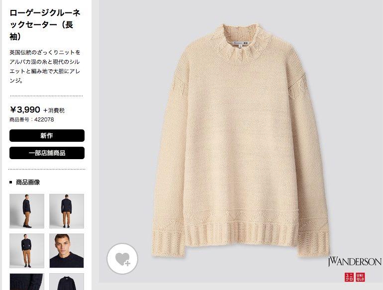 JWアンダーソンローゲージクルーネックセーターのHP価格