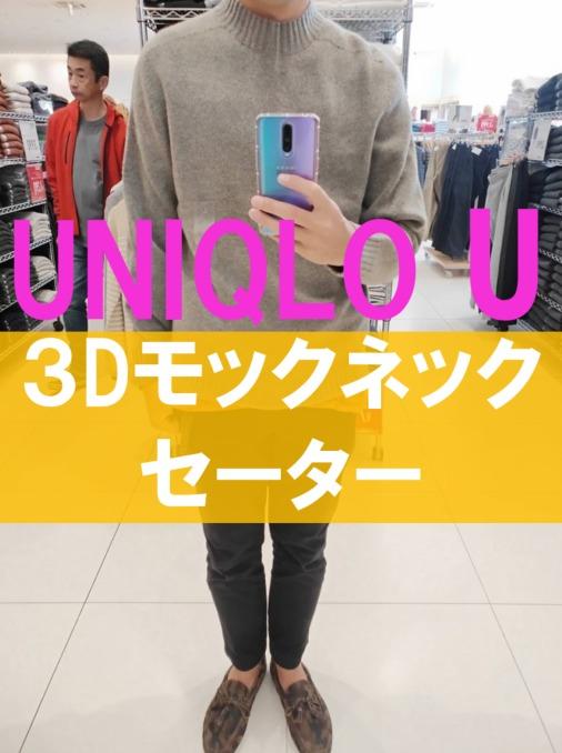 ユニクロU3Dモックネックセーターのアイキャッチ画像