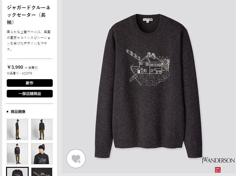 JWアンダーソンジャガードクルーネックセーターのHP価格