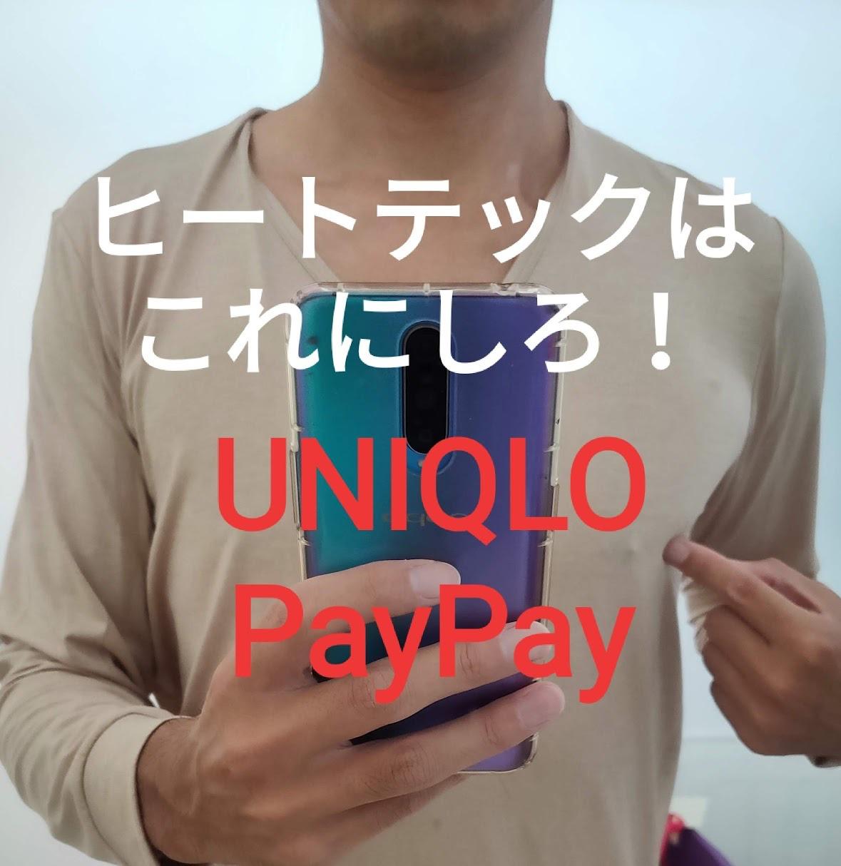 ペイペイユニクロのヒートテックキャンペーンのアイキャッチ画像