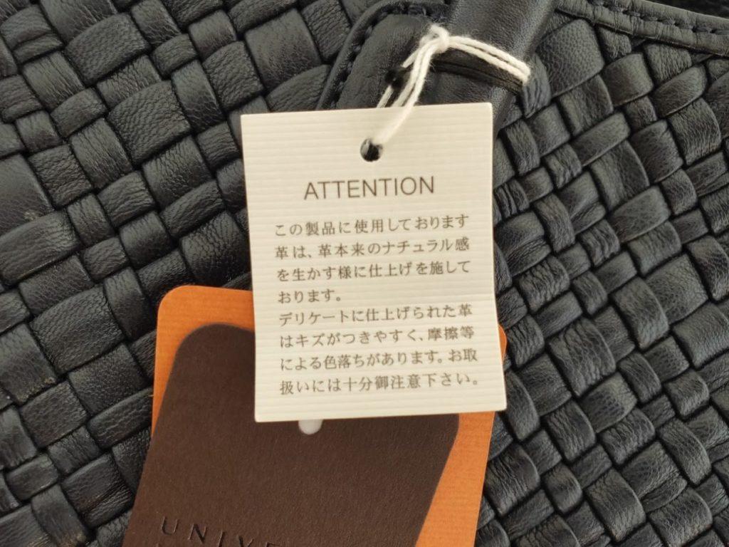 ユニバーサルランゲージイントレチャートバッグの注意タグ