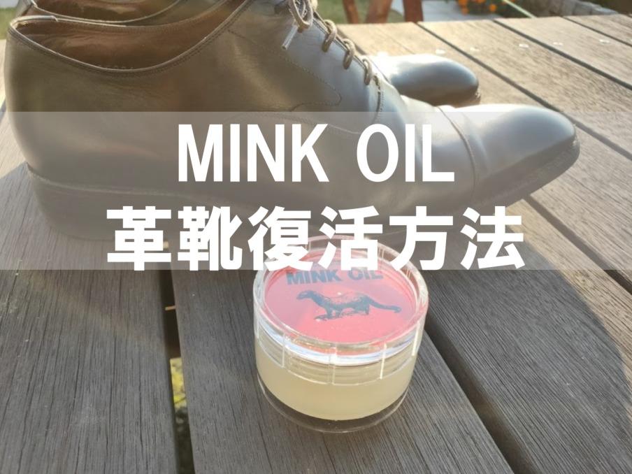ミンクオイル靴のアイキャッチ画像