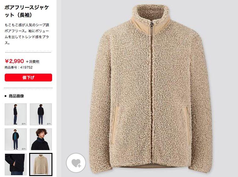 ボアフリースジャケットのHP価格