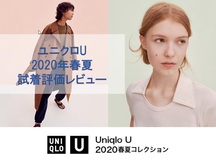 ユニクロU2020年春夏アイキャッチ画像