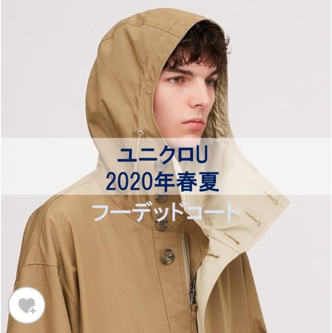 フーデッドコートのアイキャッチ画像