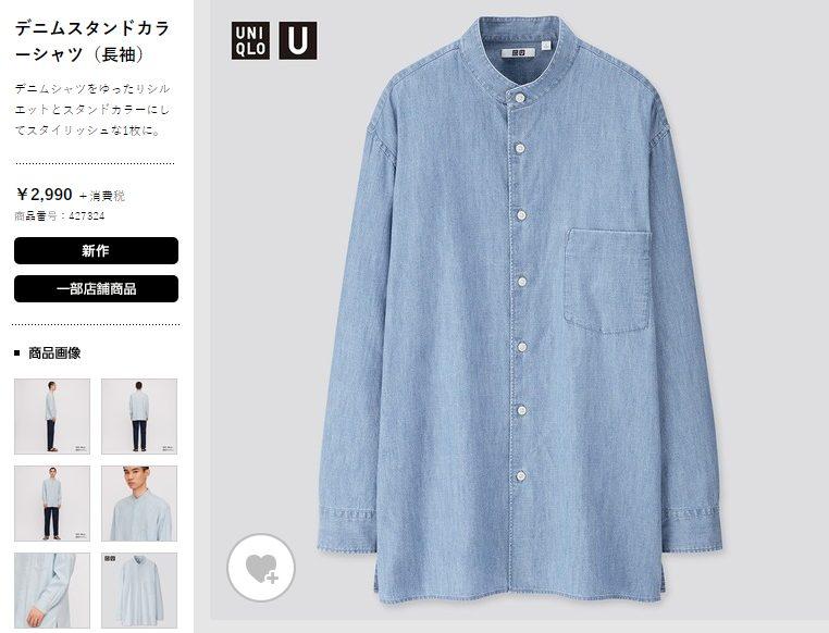 デニムスタンドカラーシャツHP価格