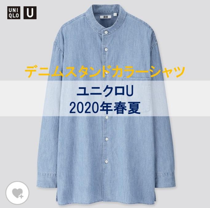 デニムスタンドカラーシャツのアイキャッチ画像