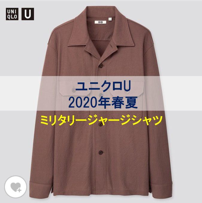 ミリタリージャージシャツのアイキャッチ画像