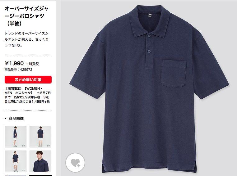 オーバーサイズジャージーポロシャツのHP価格