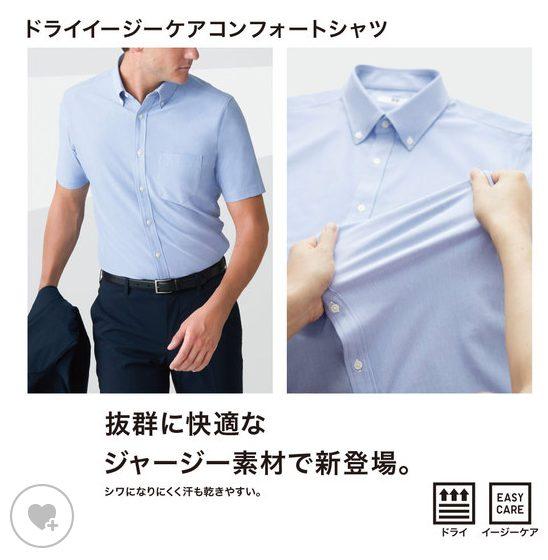 ドライイージーケアコンフォートシャツの素材2