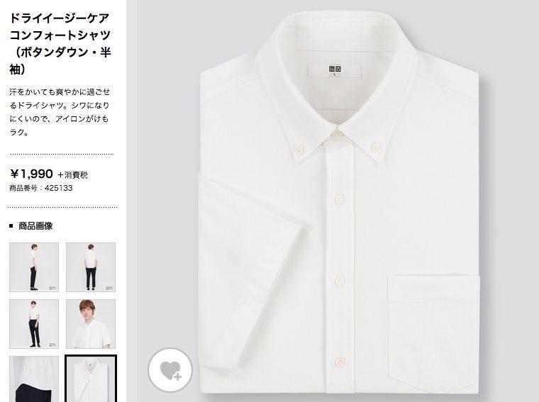 ドライイージーケアコンフォートシャツの価格