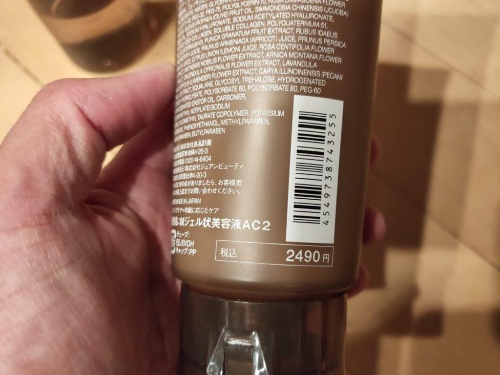 無印良品のエイジングケアオールインワンジェルの価格