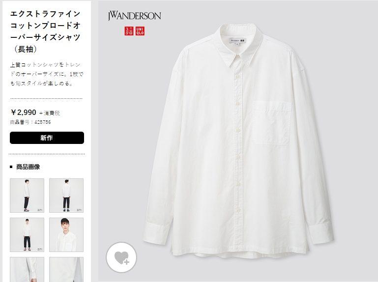 エクストラファインコットンブロードオーバーサイズシャツHP価格