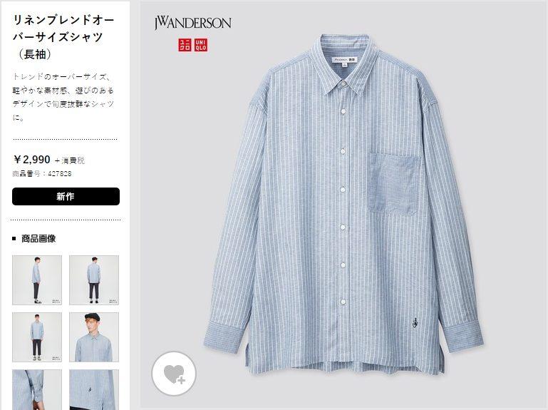 リネンブレンドオーバーサイズシャツHP価格