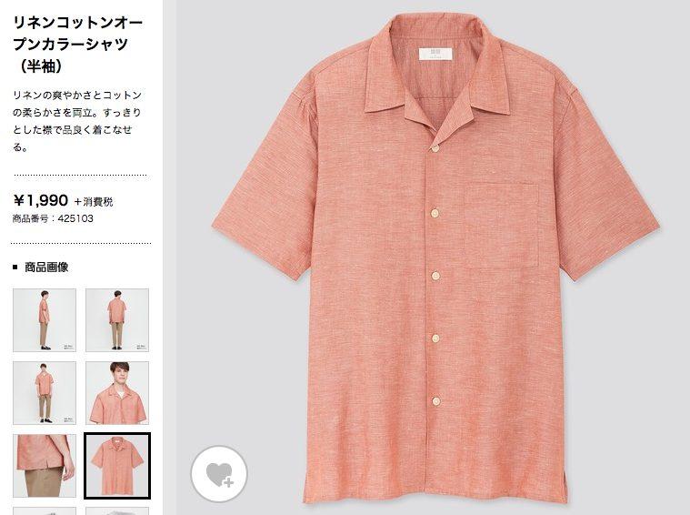 リネンコットンオープンカラーシャツ価格