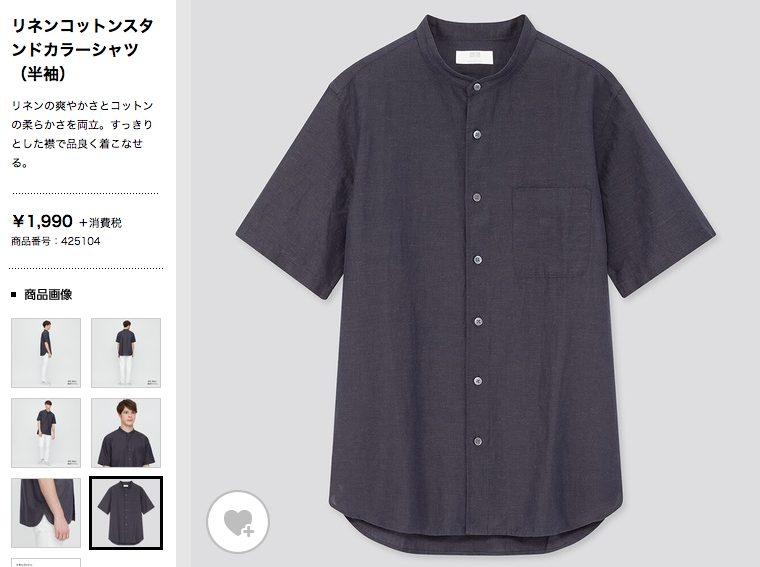 リネンコットンスタンドカラーシャツ価格