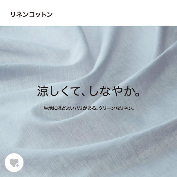リネンコットンスタンドカラーシャツ素材1