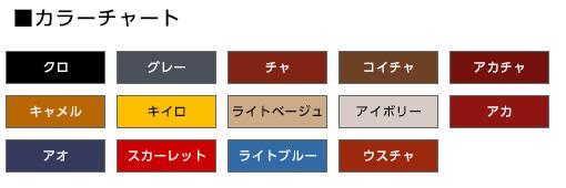 アドカラーのカラーチャート