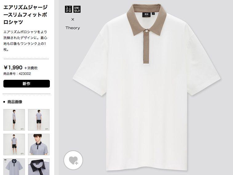 Theoryエアリズムジャージポロシャツの価格