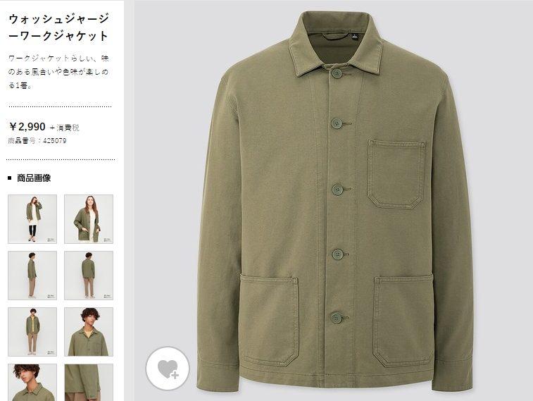 ウォッシュジャージーワークジャケットの価格