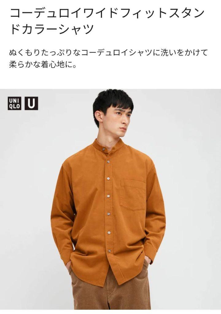 ユニクロU2020年秋冬のコーデュロイワイドフィットスタンドカラーシャツ