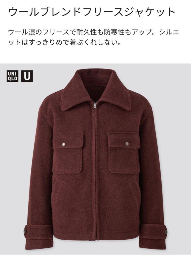 ユニクロU2020年秋冬のウールブレンドフリースジャケット