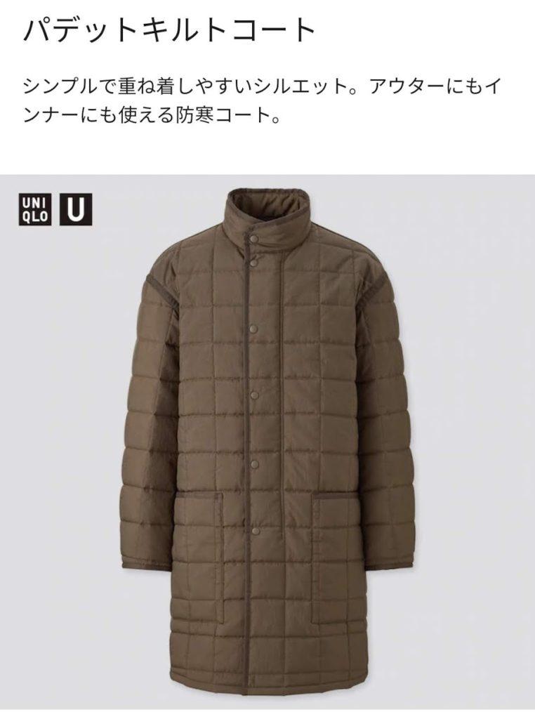 ユニクロU2020年秋冬のパデットキルトコート
