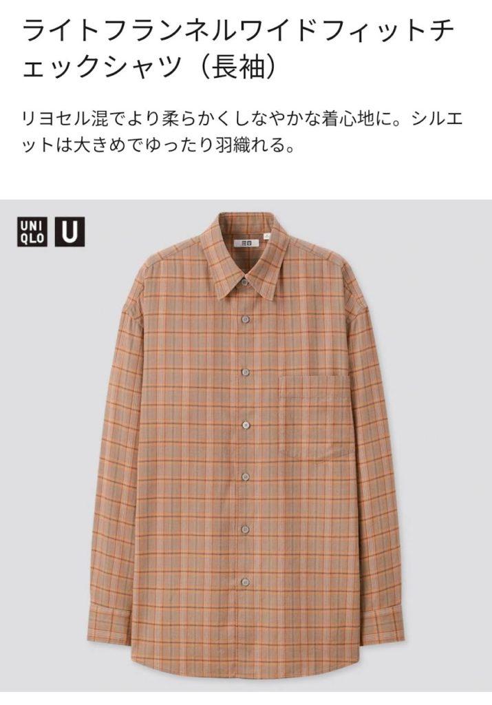 ユニクロU2020年秋冬のライトフランネルワイドフィットチェックシャツ