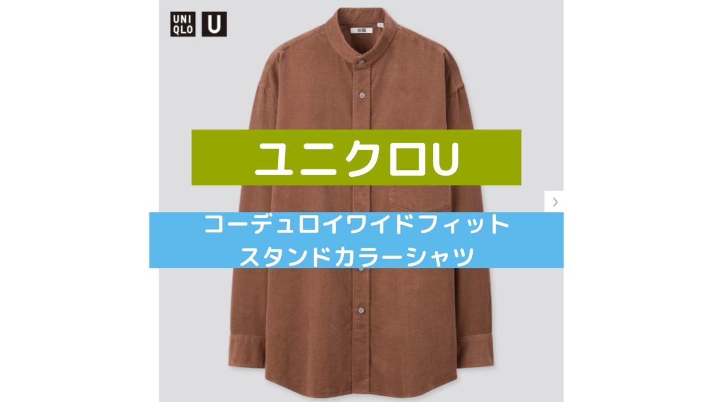 ユニクロUコーデュロイワイドフィットスタンドカラーシャツアイキャッチ画像