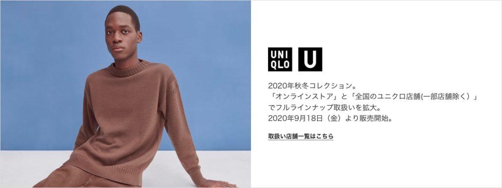 2020年秋冬のユニクロUの画像2