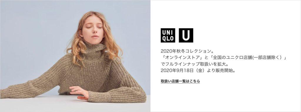 2020年秋冬のユニクロUの画像3