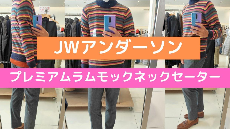 2020JWアンダーソンプレミアムラムモックネックセーターのアイキャッチ画像