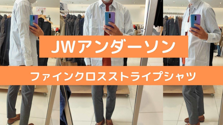 2020JWアンダーソンファインクロスストライプシャツのアイキャッチ画像
