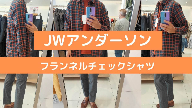 2020JWアンダーソンファインクロスシャツ1のアイキャッチ画像