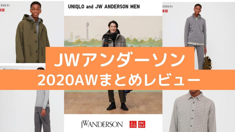 2020JWアンダーソンのアイキャッチ画像