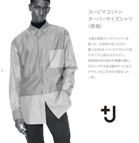+Jスーピマコットン オーバーサイズシャツのモデル
