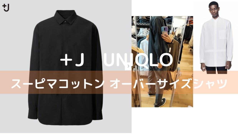 +Jスーピマコットン オーバーサイズシャツノーマルのアイキャッチ画像