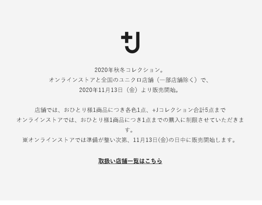 +Jの情報