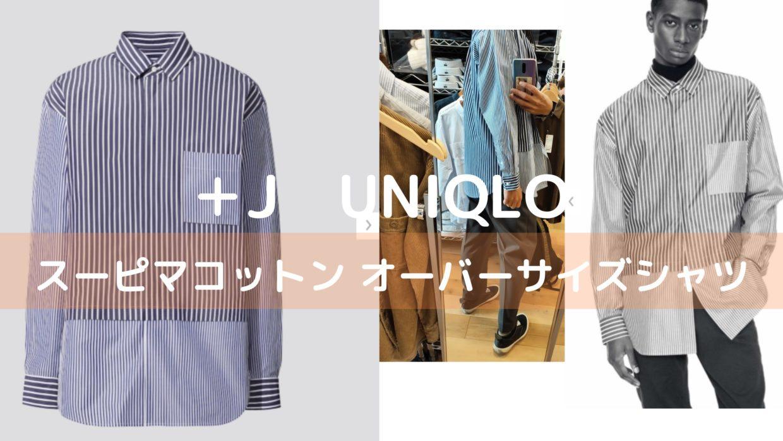 +Jスーピマコットン オーバーサイズシャツのアイキャッチ画像