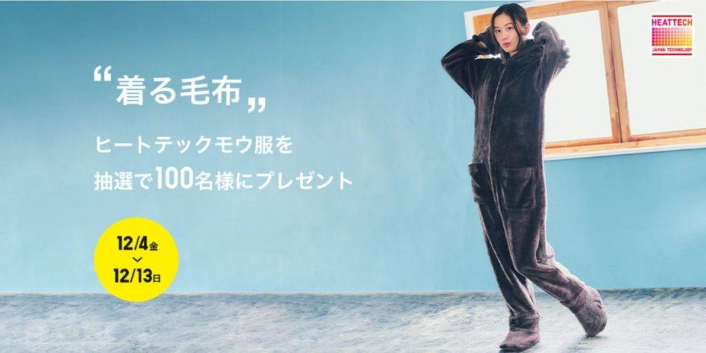 ヒートテックモウ服のモデル2