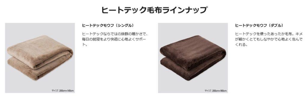 ヒートテック毛布のラインアップ