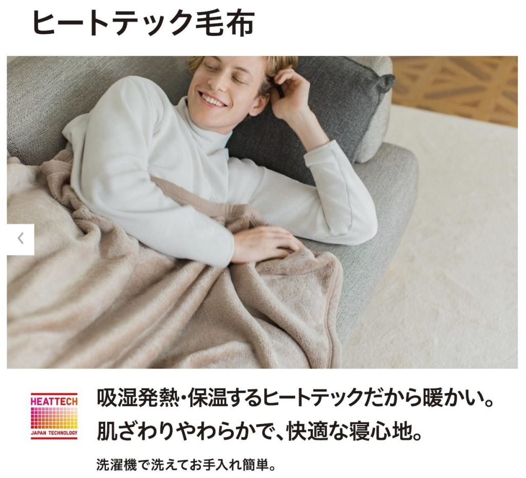 ヒートテック毛布の情報
