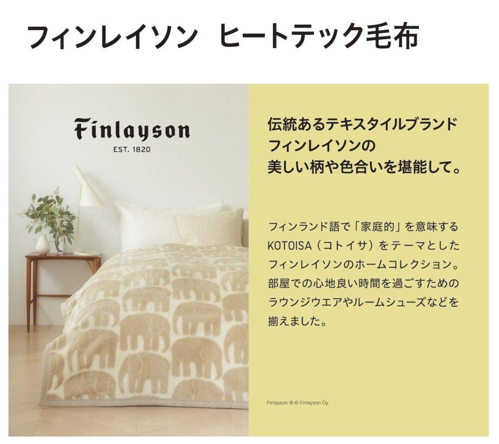 ヒートテック毛布のフィンレイソン情報