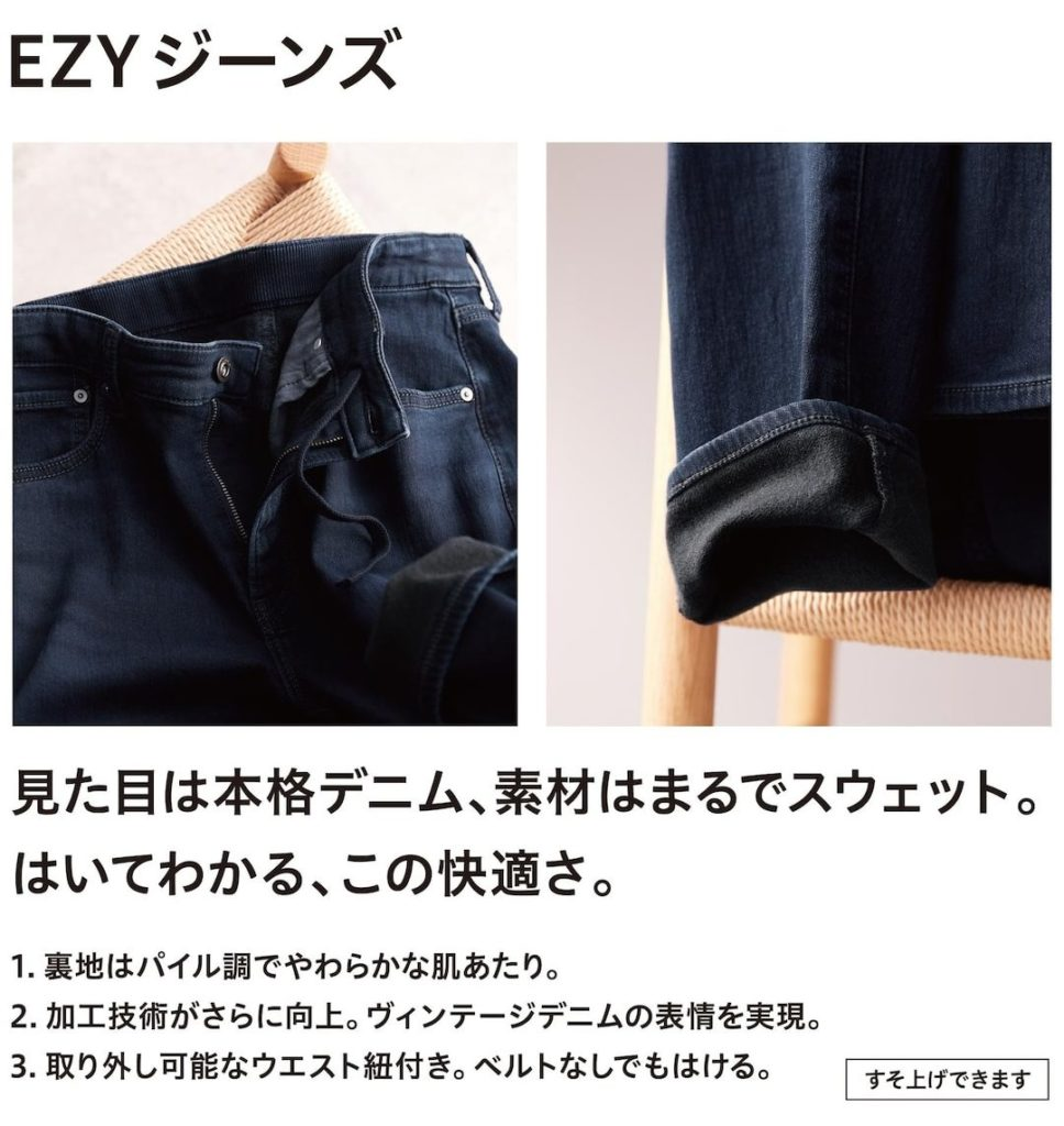 EZYジーンズの素材2