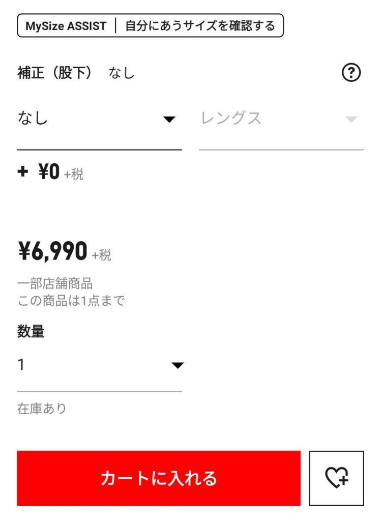 paypay自治体でユニクロ注文の価格