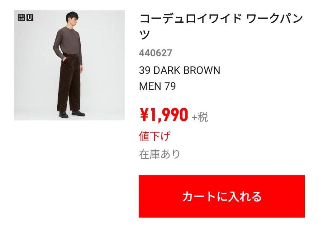 コーデュロイワイドワークパンツ値下げ1990円