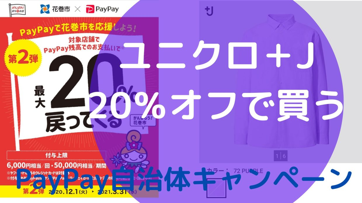 paypay自治体のアイキャッチ